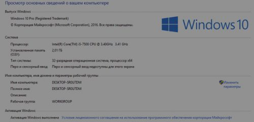 Windows 10 акуивирован
