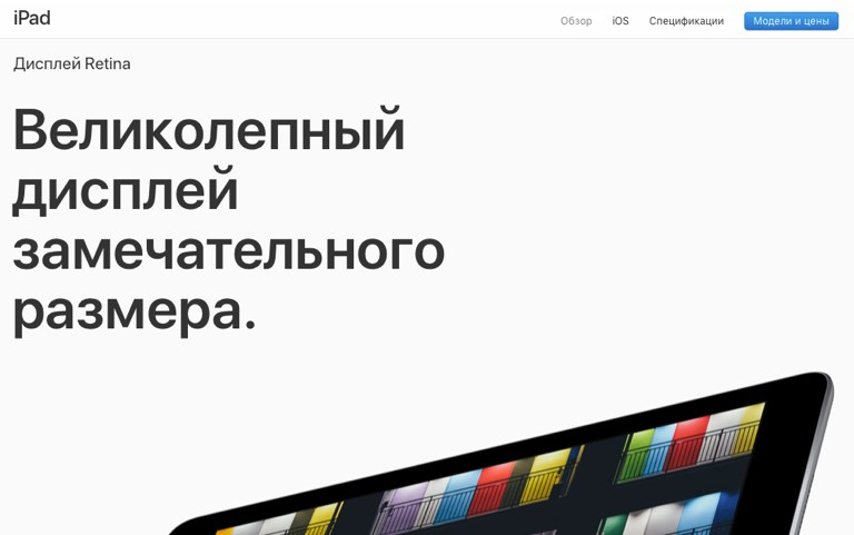 Экран iPad 2017
