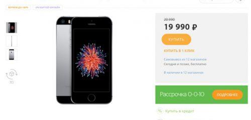 Apple iPhone SE 32GB 19990 рублей