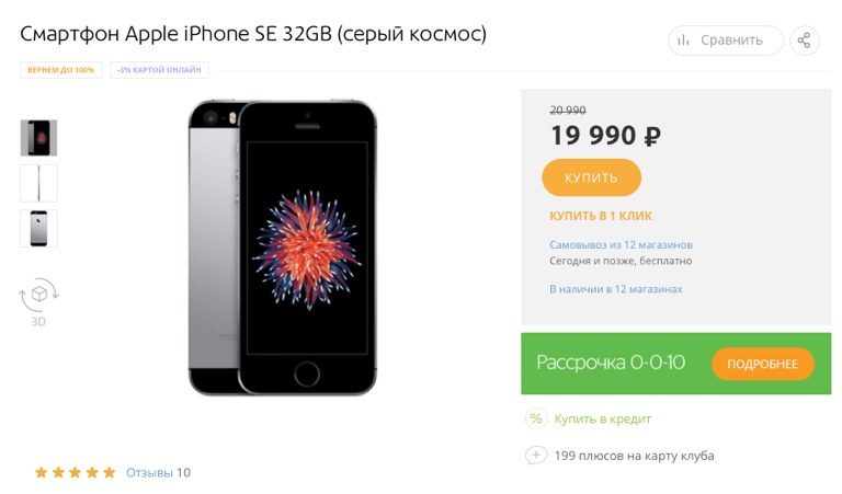 Apple iPhone SE 32GB 19990 рублей