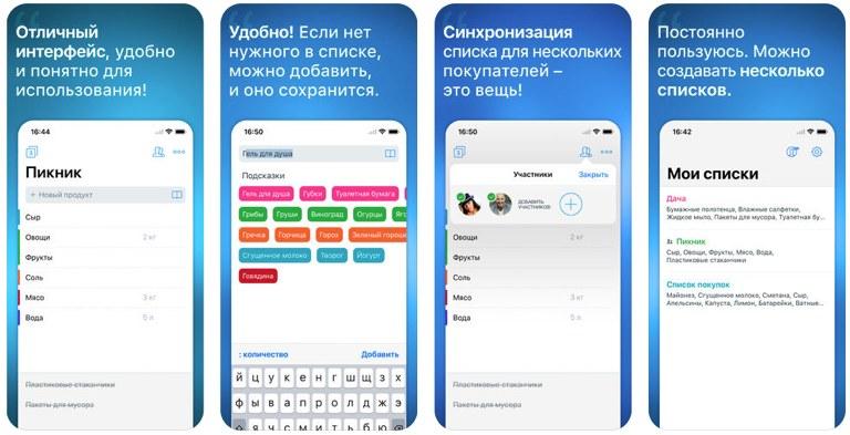 Купи батон (Buy me a Pie) бесплатная для iOS