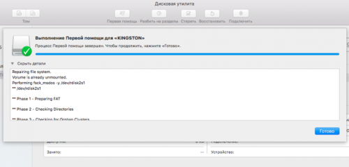 disk utility firs aid