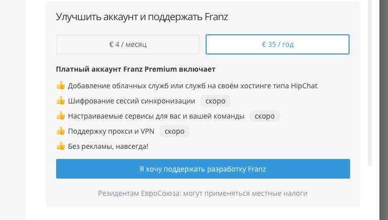 Franz Premium