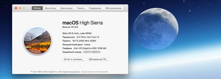 High Sierra 10.13.5