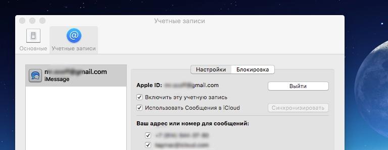 iCloud сооб