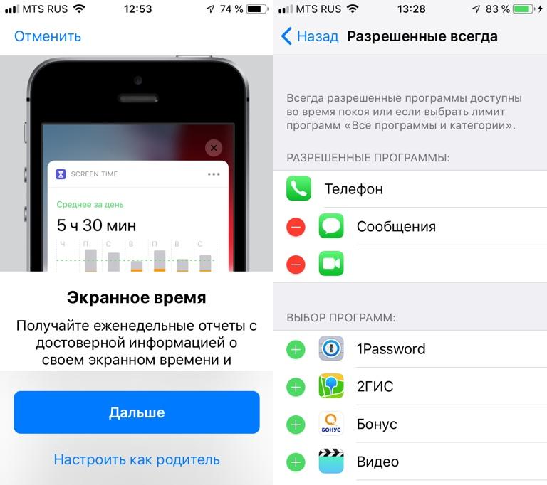 iOS 12 - Экранное время