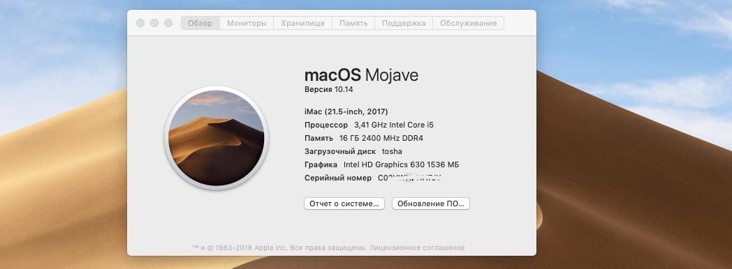SMBIOSmac 18.1