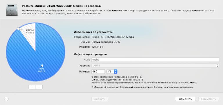 SSD GUID APFS