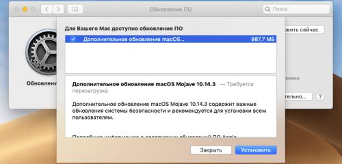 Дополните обновление macOS mojave 10.14.3