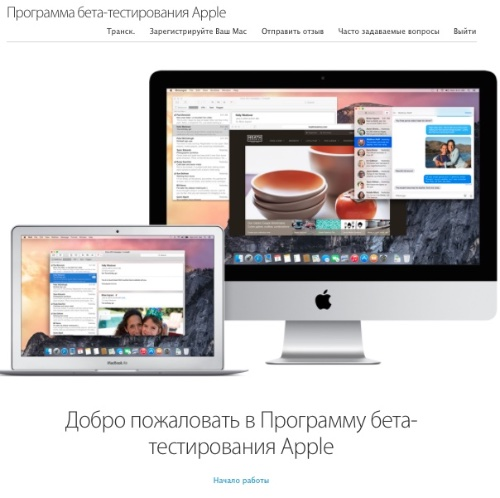 Apple beta ru