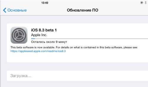 Ios 8 3 beta 1