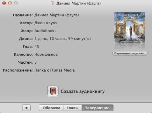 Создать аудиокнигу