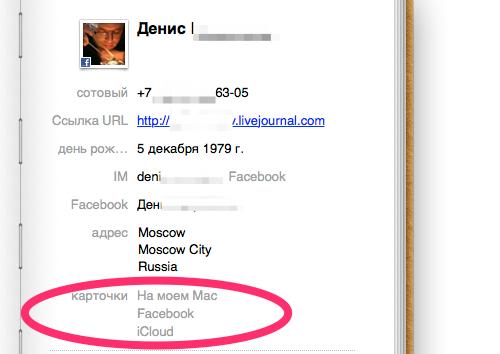 Объединенные контакты Facebook, iCloud, Mac