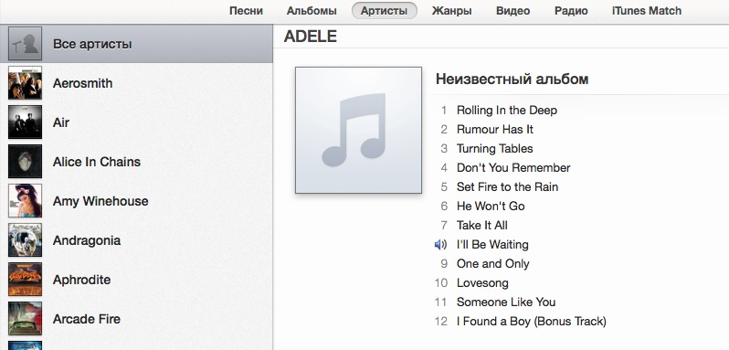 iTunes purchased unknown album