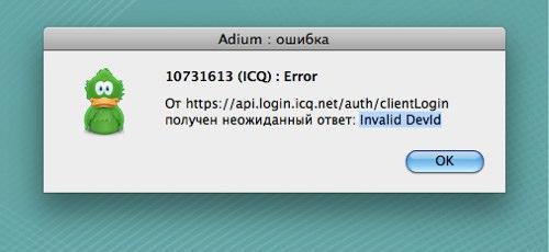 Adium ICQ invalid devid
