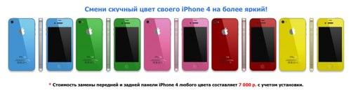 iPhone 4 цветной