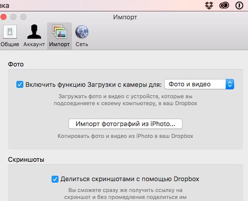 Dropbox image import
