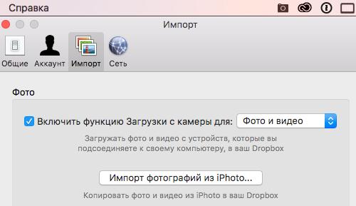 Dropbox upgraded