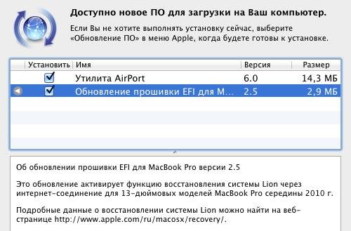 Снова обновление EFI 2.5