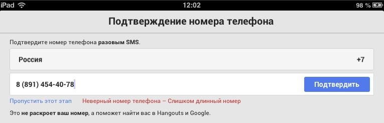 Hangouts phone bug