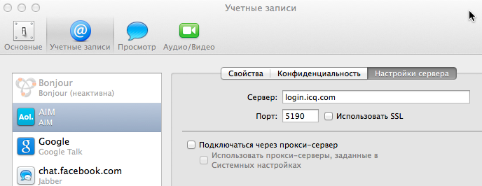 Imessages icq