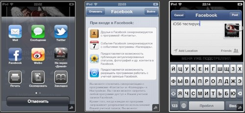 Ios6 facebook test