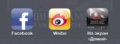 Ios6 weibo