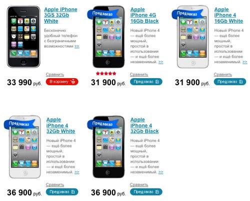 айфон 3 фото и цена в связном