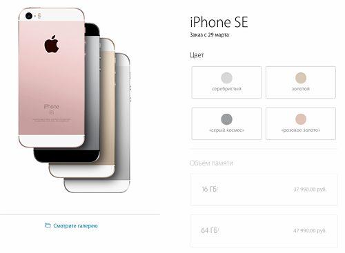 Iphone se цена в России