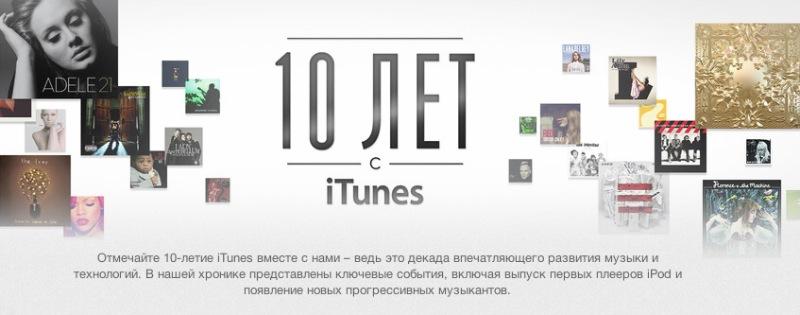 Itunes 10 лет