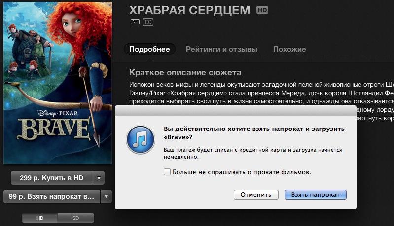 Фильмы в iTunes – купить или напрокат взять