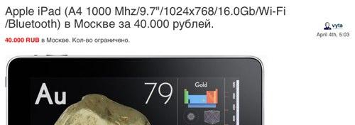 Купить iPad за 40000 рублей