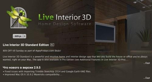 Live interior 3d sale