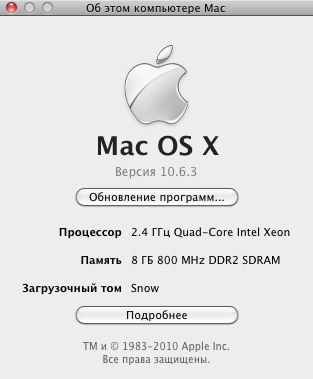 Mac OS X 10.6.3. на хакинтоше
