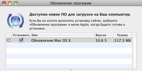 Обновление Mac OS X 10.6.5