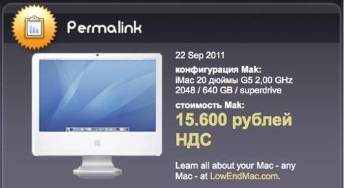 Mac2sell рубли