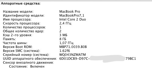 Mbp sysinfo