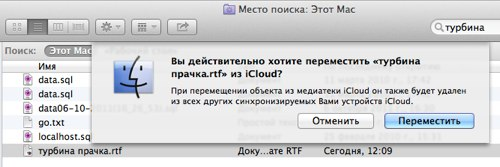 Remove from icloud