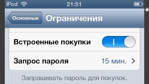 Пароль для встроенных покупок iOS 6