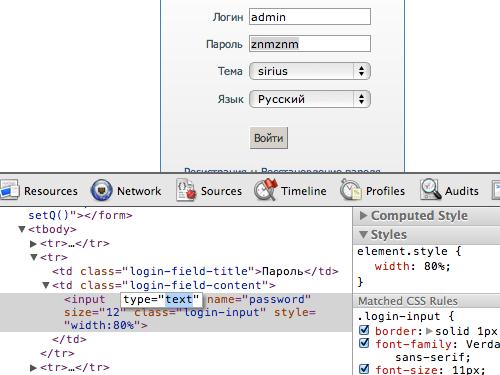 Посмотреть сохраненный пароль в Safari & Chrome