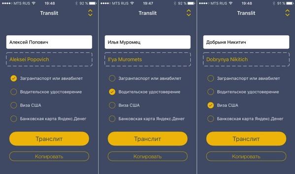 Translit ios app