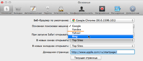 Yandex in safari